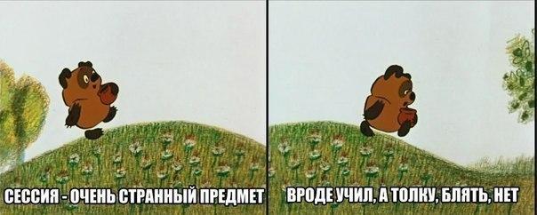 приколы винни пух: